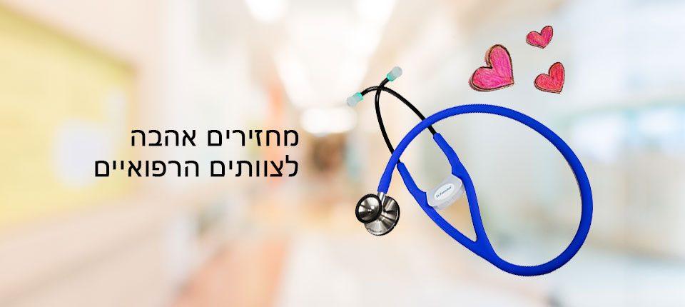 מתנות לצוותים רפואיים