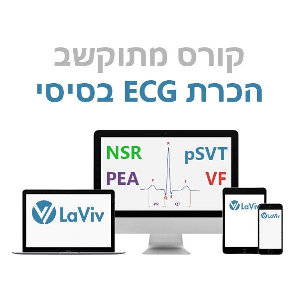 לומדה מקוונת עם מצגות קורס הכרת ECG לרענון וחזרה.